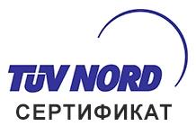ТЮФ НОРД Сертификат