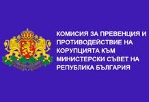 Комисия по превенция и противодействие на корупцията